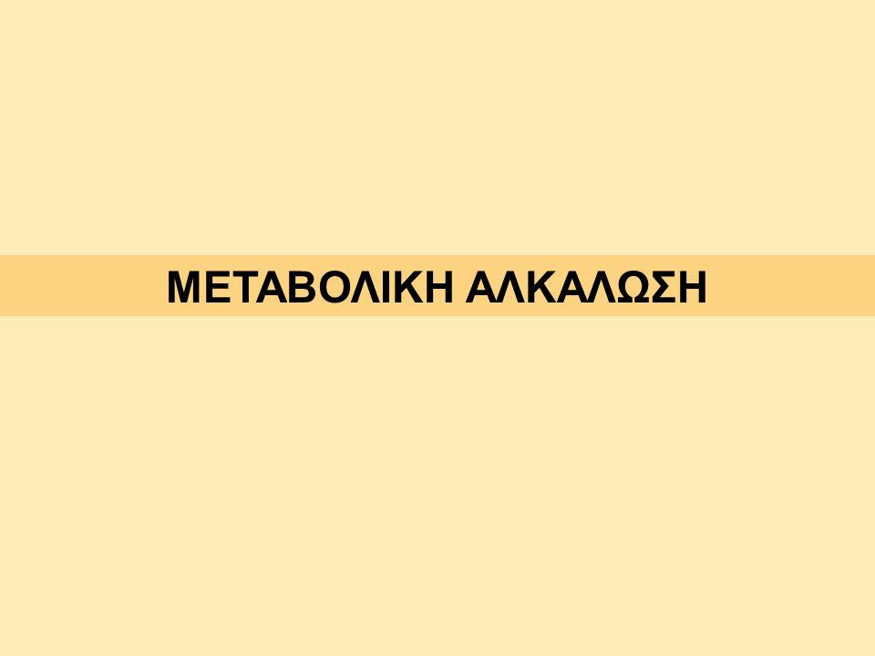 ΜΕΤΑΒΟΛΙΚΗ ΑΛΚΑΛΩΣΗ