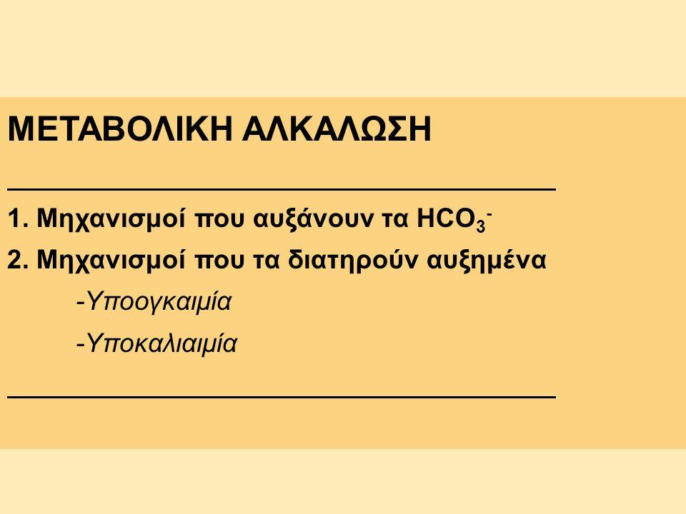 ΜΕΤΑΒΟΛΙΚΗ ΑΛΚΑΛΩΣΗ 1. Μηχανισμοί που αυξάνουν τα HCO3-