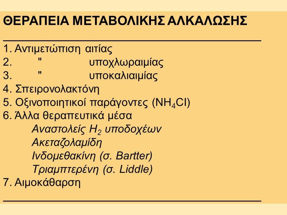 ΘΕΡΑΠΕΙΑ ΜΕΤΑΒΟΛΙΚΗΣ ΑΛΚΑΛΩΣΗΣ