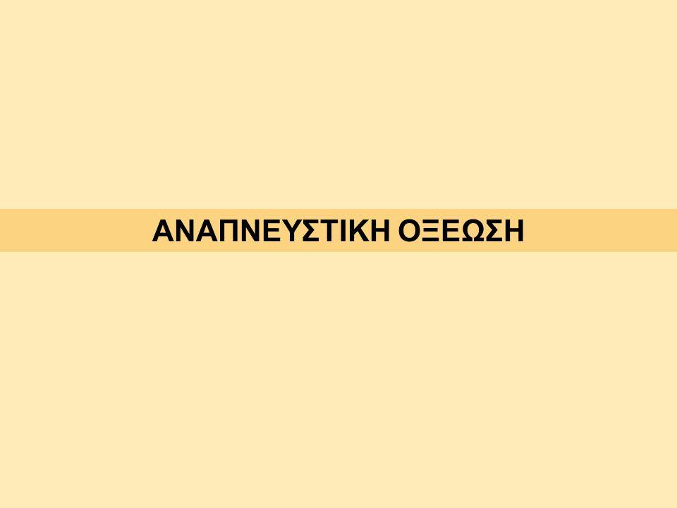 ΑΝΑΠΝΕΥΣΤΙΚΗ ΟΞΕΩΣΗ