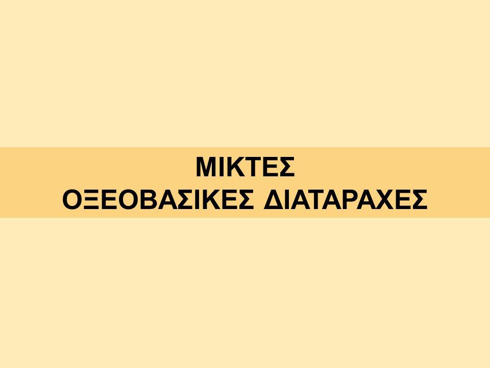 ΟΞΕΟΒΑΣΙΚΕΣ ΔΙΑΤΑΡΑΧΕΣ
