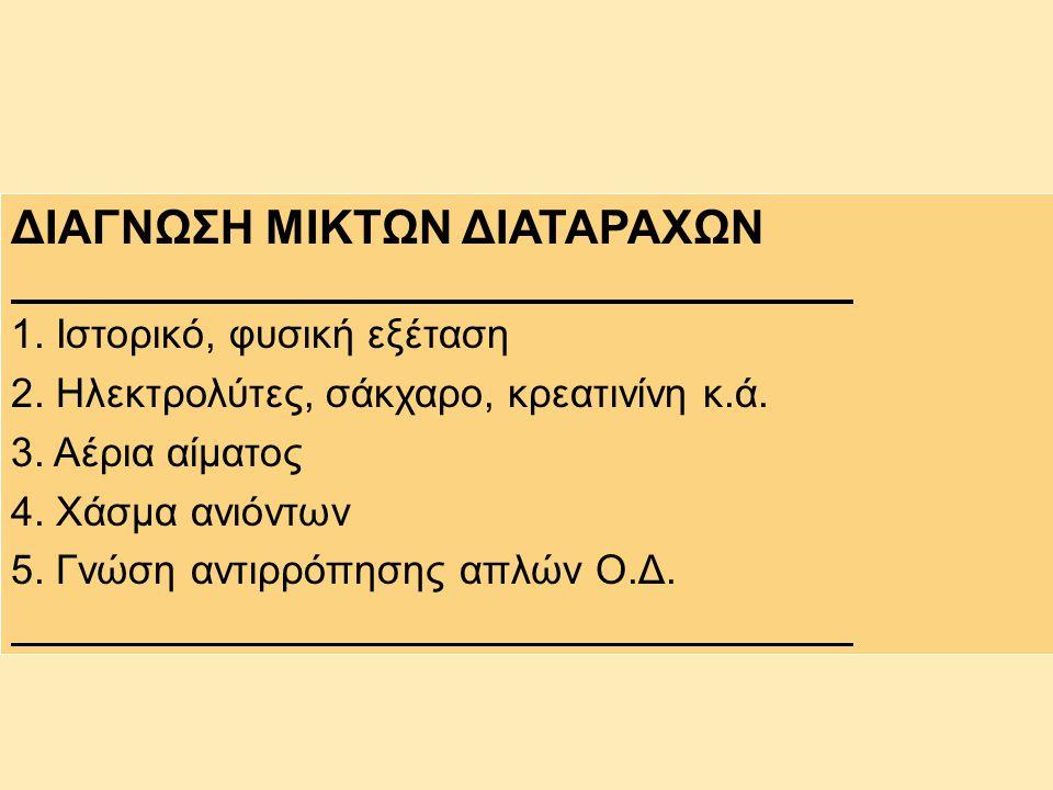 ΔΙΑΓΝΩΣΗ ΜΙΚΤΩΝ ΔΙΑΤΑΡΑΧΩΝ