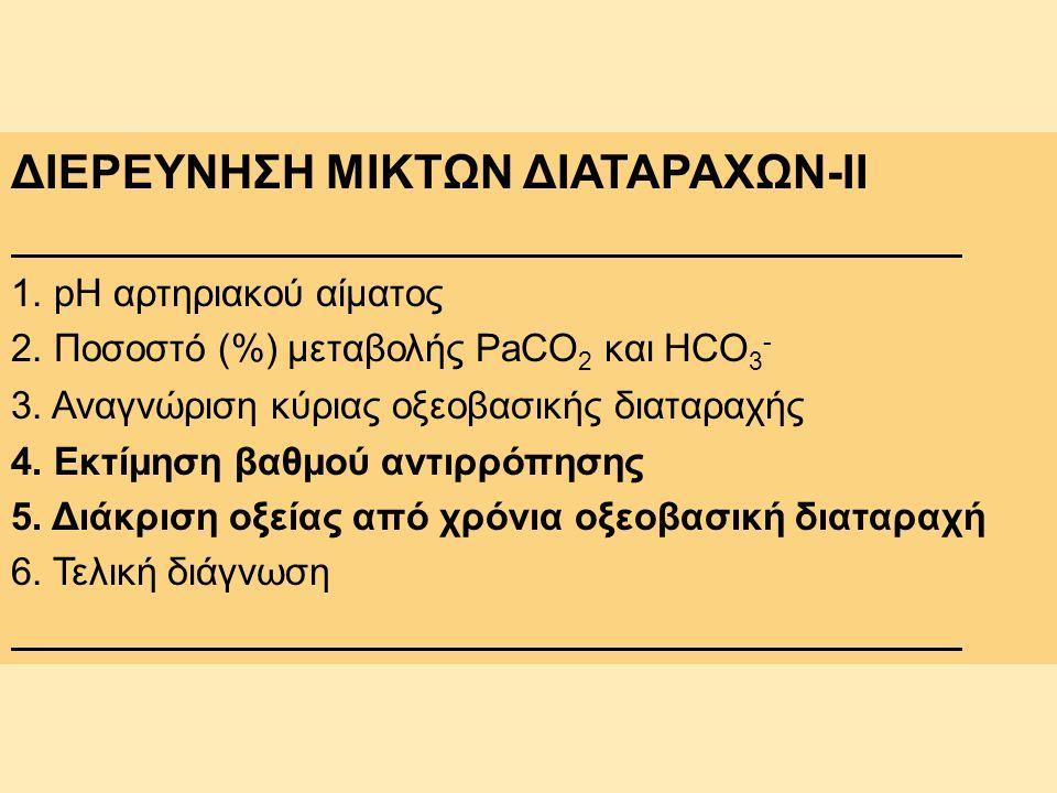 ΔΙΕΡΕΥΝΗΣΗ ΜΙΚΤΩΝ ΔΙΑΤΑΡΑΧΩΝ-II