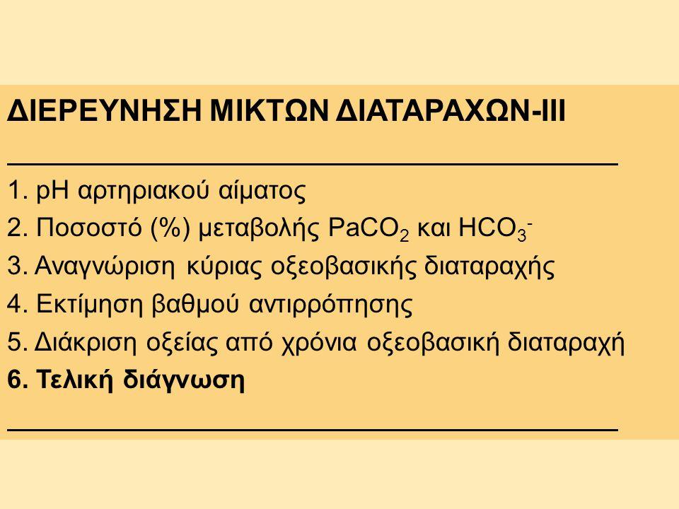ΔΙΕΡΕΥΝΗΣΗ ΜΙΚΤΩΝ ΔΙΑΤΑΡΑΧΩΝ-III