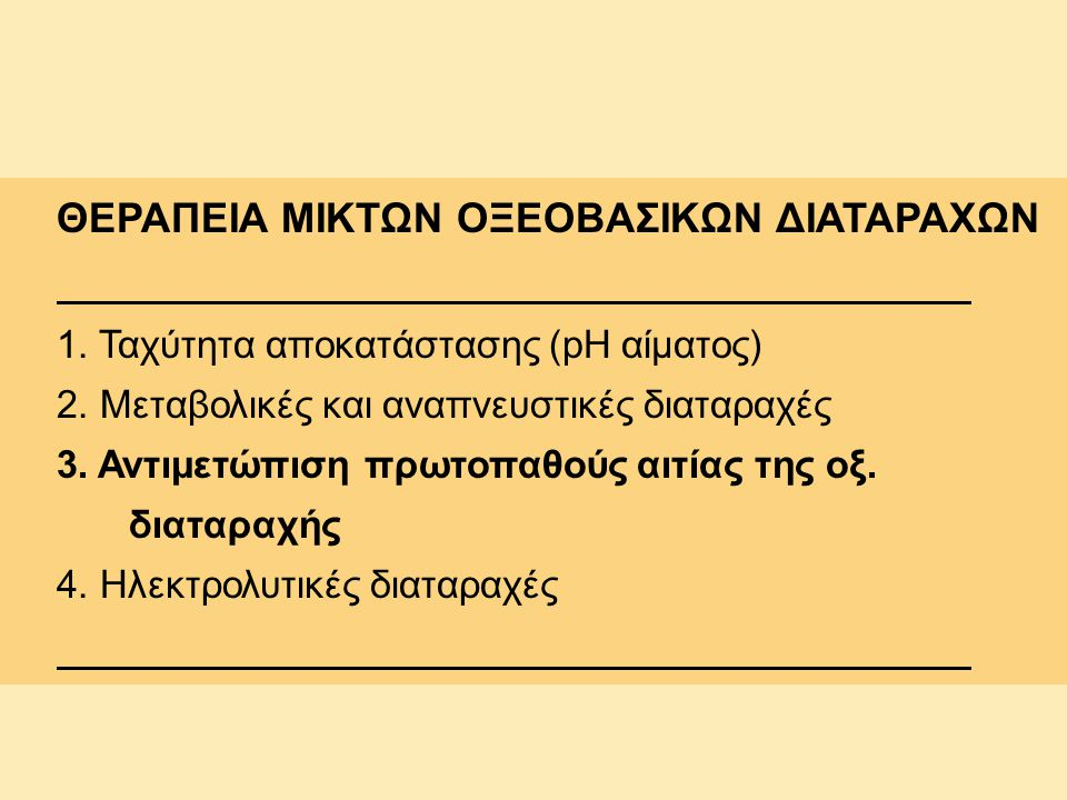 ΘΕΡΑΠΕΙΑ ΜΙΚΤΩΝ ΟΞΕΟΒΑΣΙΚΩΝ ΔΙΑΤΑΡΑΧΩΝ