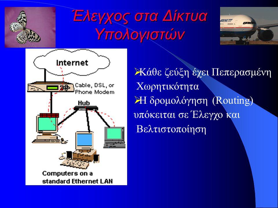 Έλεγχος στα Δίκτυα Υπολογιστών