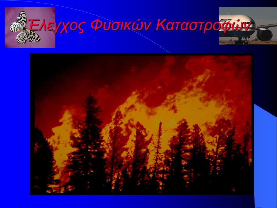 Έλεγχος Φυσικών Καταστροφών