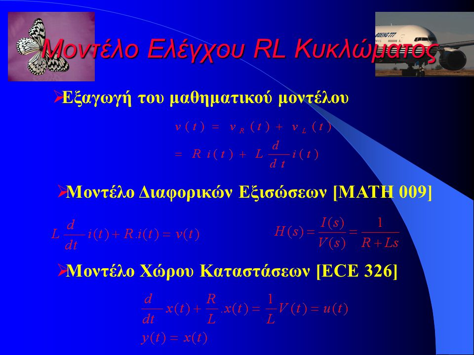 Μοντέλο Ελέγχου RL Κυκλώματος