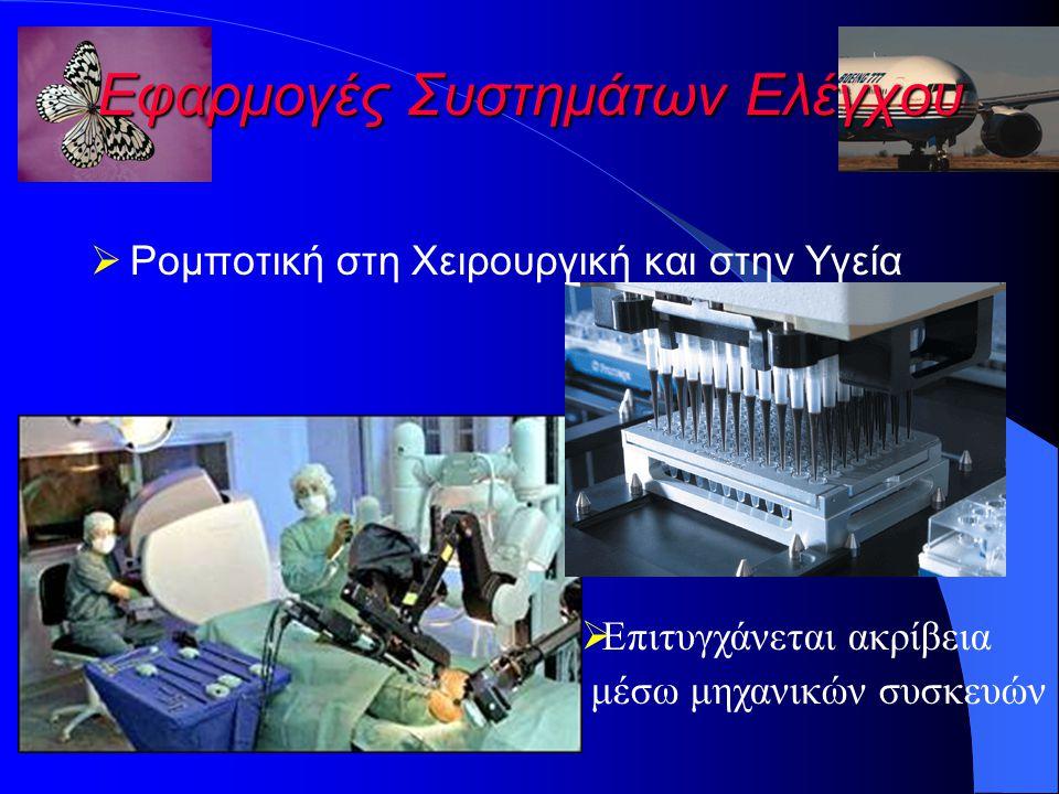 Εφαρμογές Συστημάτων Ελέγχου