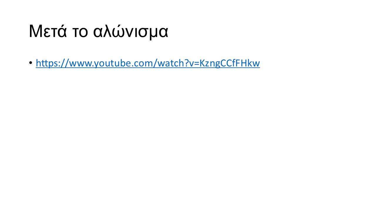 Μετά το αλώνισμα https://www.youtube.com/watch v=KzngCCfFHkw