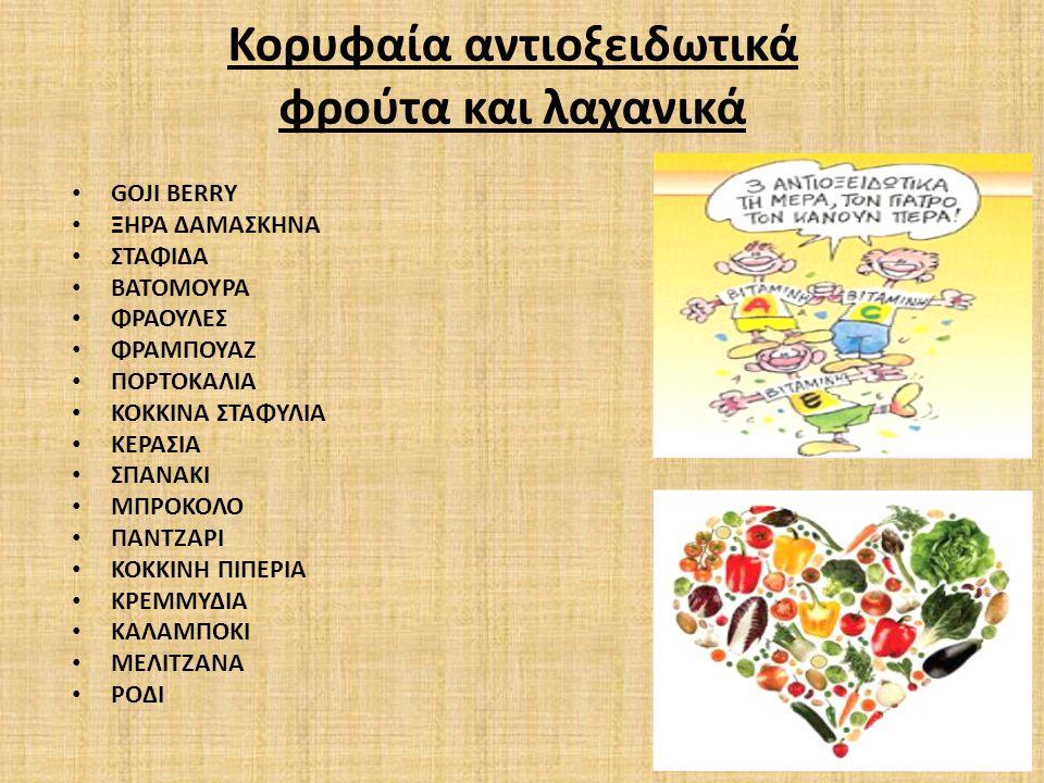 Κορυφαία αντιοξειδωτικά φρούτα και λαχανικά