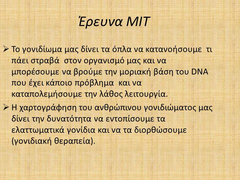 Έρευνα MIT