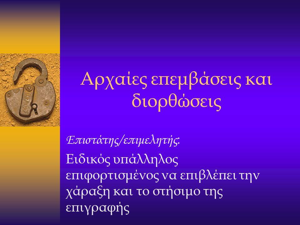 Αρχαίες επεμβάσεις και διορθώσεις