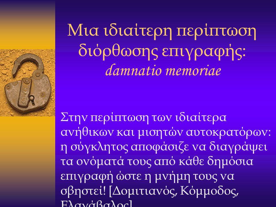Μια ιδιαίτερη περίπτωση διόρθωσης επιγραφής: damnatio memoriae