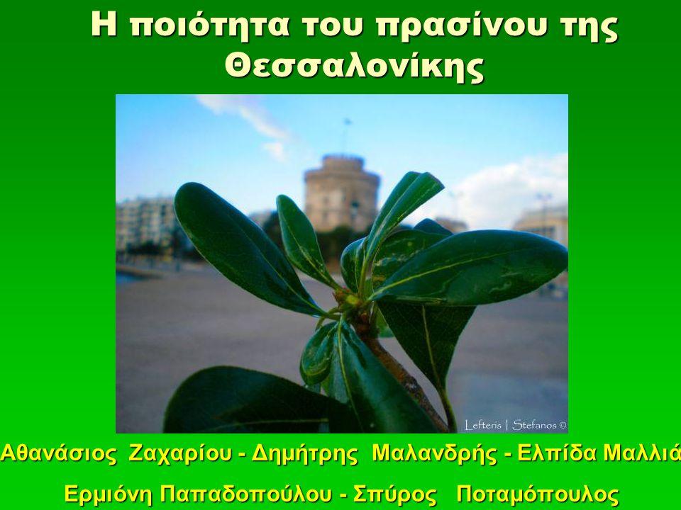 Η ποιότητα του πρασίνου της Θεσσαλονίκης