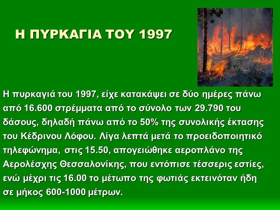 Η ΠΥΡΚΑΓΙΑ ΤΟΥ 1997