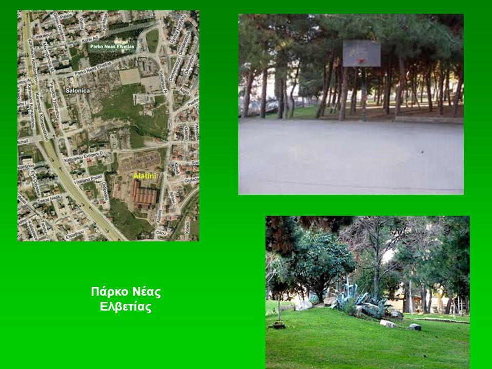 Πάρκο Νέας Ελβετίας