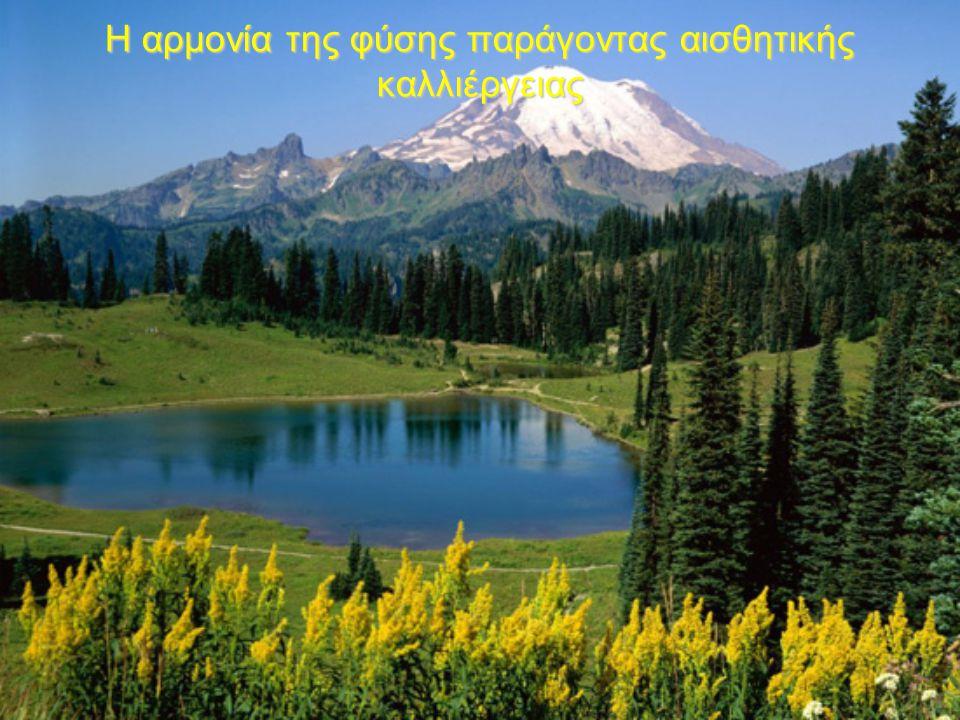 Η αρμονία της φύσης παράγοντας αισθητικής καλλιέργειας