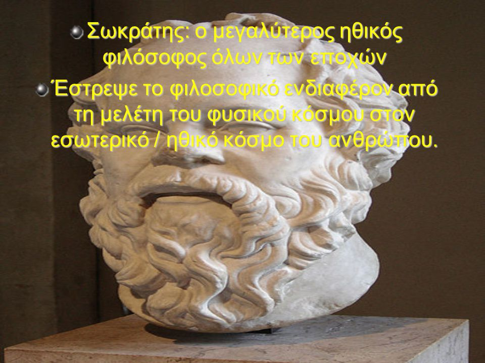 Σωκράτης: ο μεγαλύτερος ηθικός φιλόσοφος όλων των εποχών