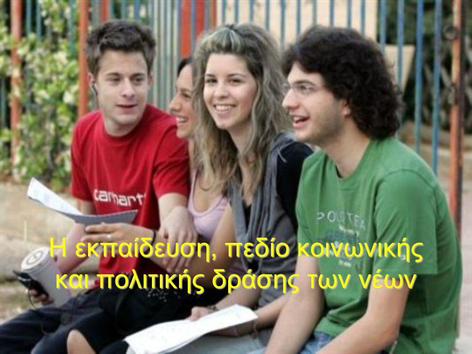 Η εκπαίδευση, πεδίο κοινωνικής και πολιτικής δράσης των νέων