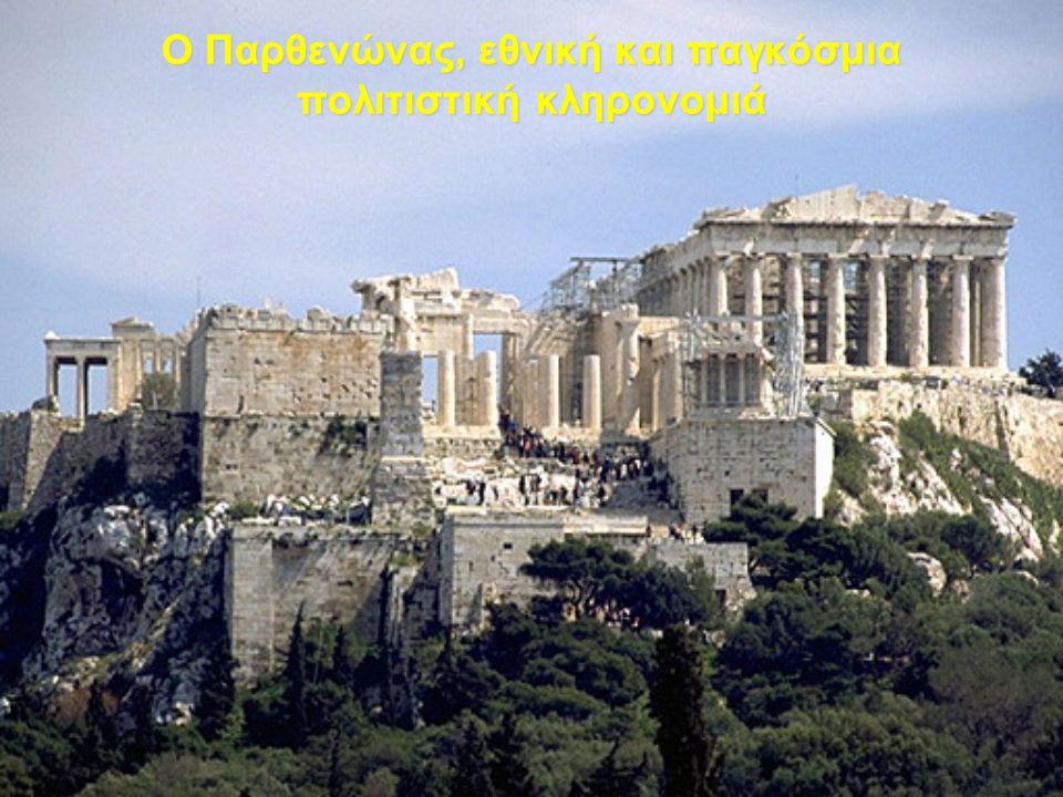 Ο Παρθενώνας, εθνική και παγκόσμια πολιτιστική κληρονομιά