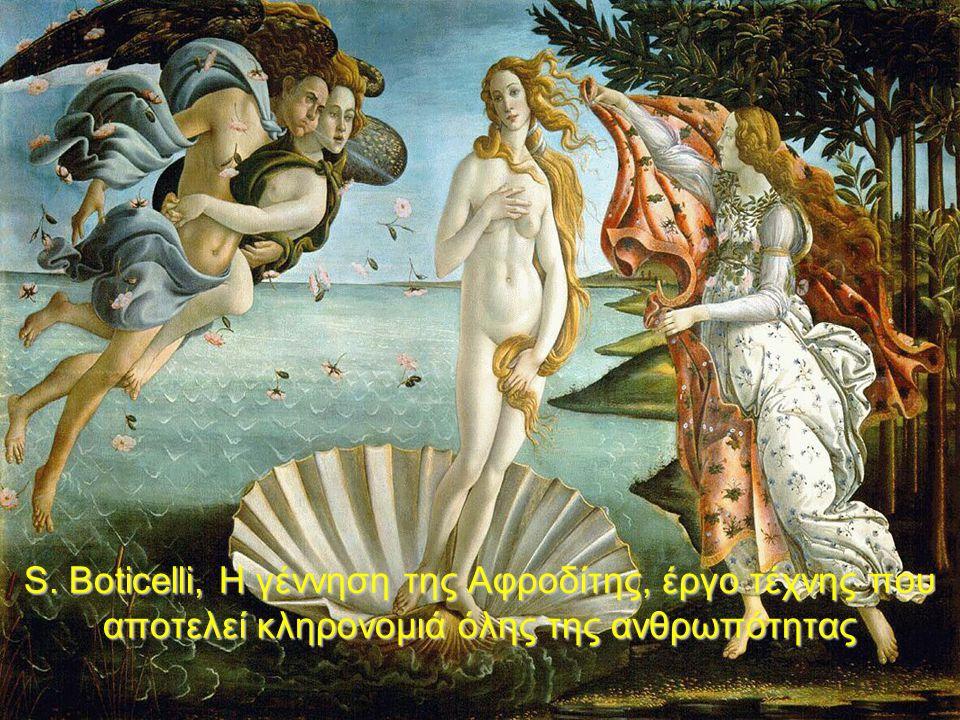 S. Boticelli, Η γέννηση της Αφροδίτης, έργο τέχνης που αποτελεί κληρονομιά όλης της ανθρωπότητας