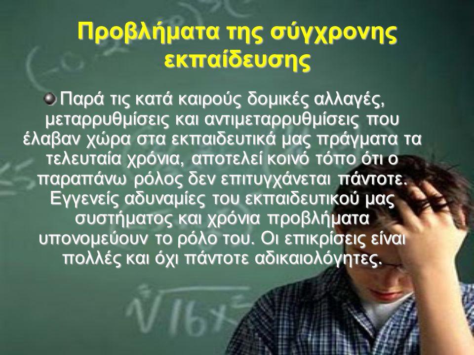 Προβλήματα της σύγχρονης εκπαίδευσης