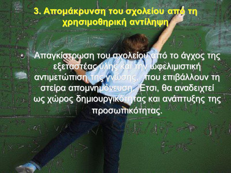 3. Απομάκρυνση του σχολείου από τη χρησιμοθηρική αντίληψη