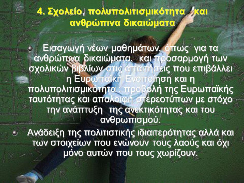 4. Σχολείο, πολυπολιτισμικότητα και ανθρώπινα δικαιώματα