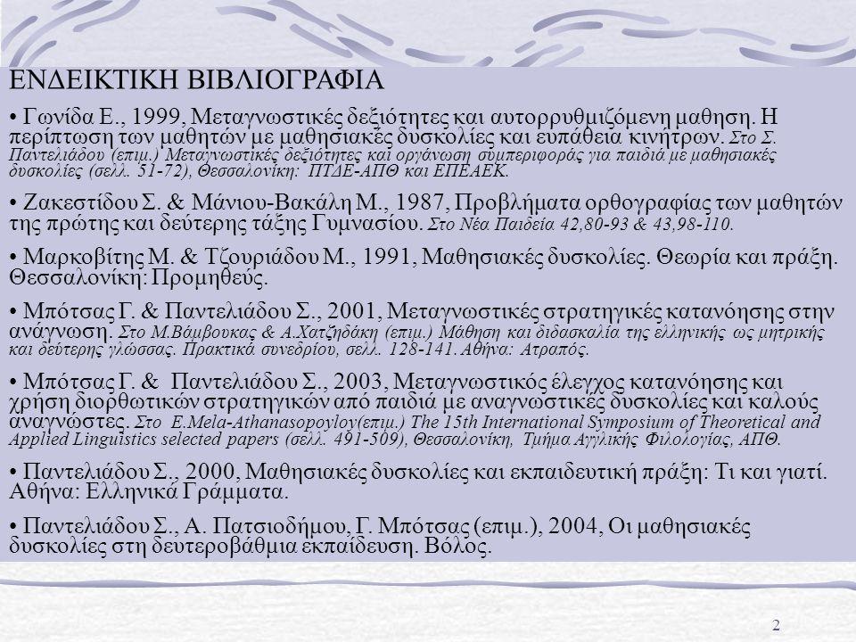 ΕΝΔΕΙΚΤΙΚΗ ΒΙΒΛΙΟΓΡΑΦΙΑ