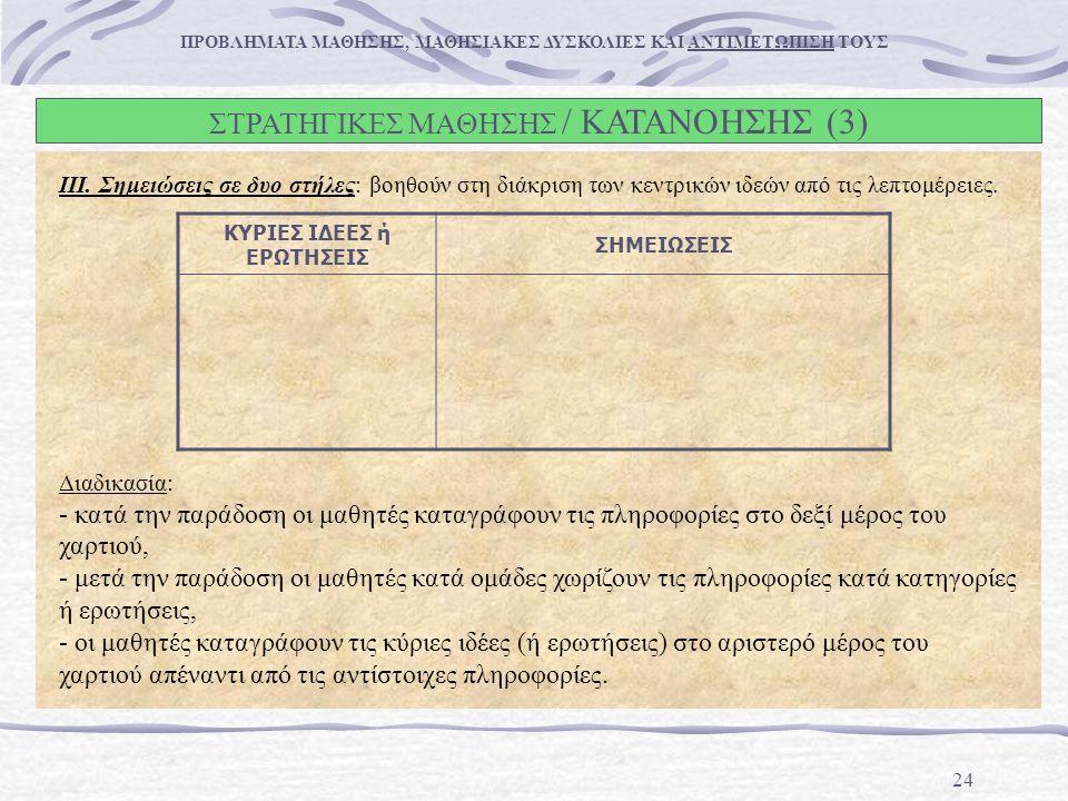 ΣΤΡΑΤΗΓΙΚΕΣ ΜΑΘΗΣΗΣ / ΚΑΤΑΝΟΗΣΗΣ (3)