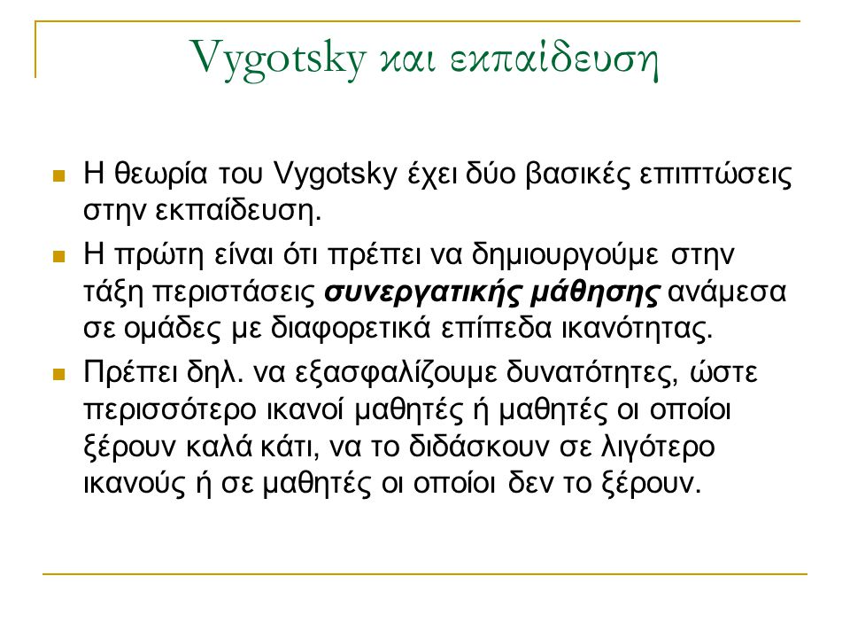 Vygotsky και εκπαίδευση
