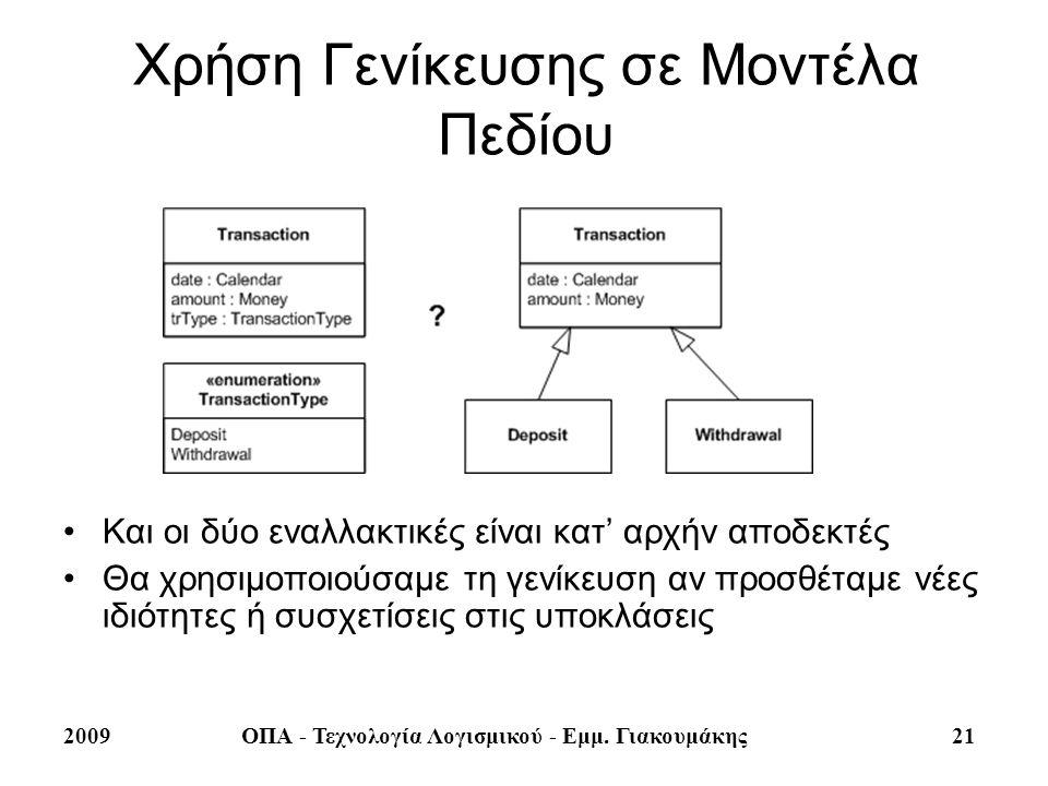 Χρήση Γενίκευσης σε Μοντέλα Πεδίου