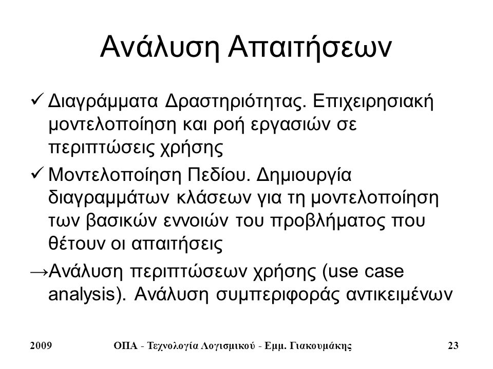 ΟΠΑ - Τεχνολογία Λογισμικού - Εμμ. Γιακουμάκης