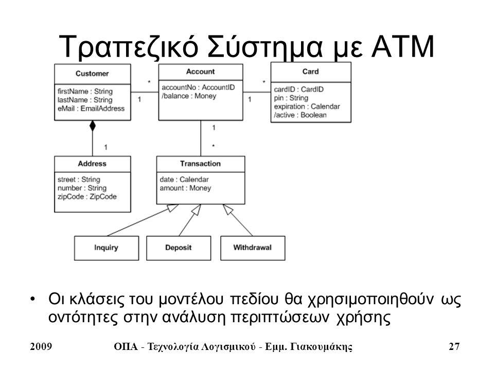 Τραπεζικό Σύστημα με ΑΤΜ