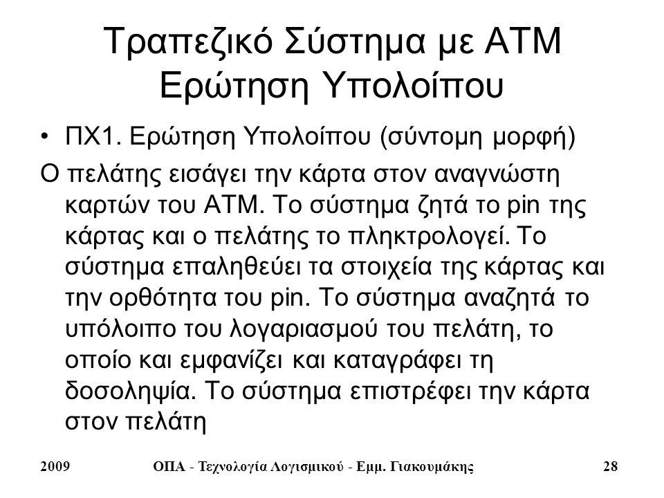 Τραπεζικό Σύστημα με ΑΤΜ Ερώτηση Υπολοίπου