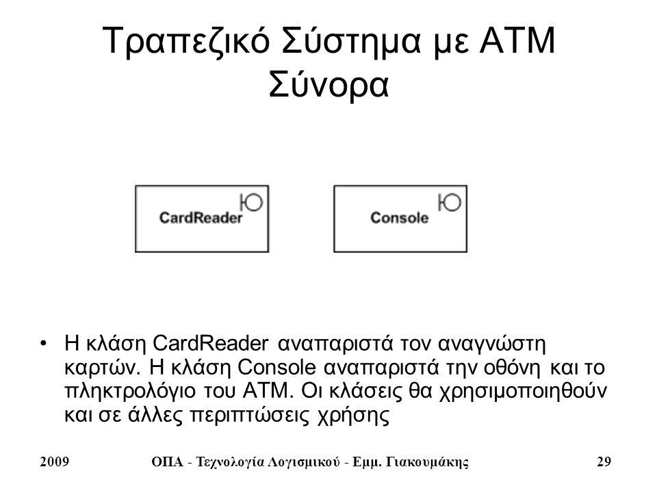 Τραπεζικό Σύστημα με ΑΤΜ Σύνορα