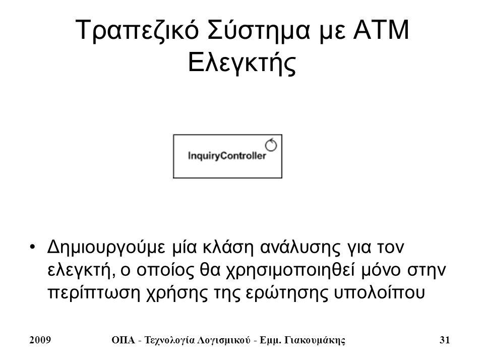 Τραπεζικό Σύστημα με ΑΤΜ Ελεγκτής