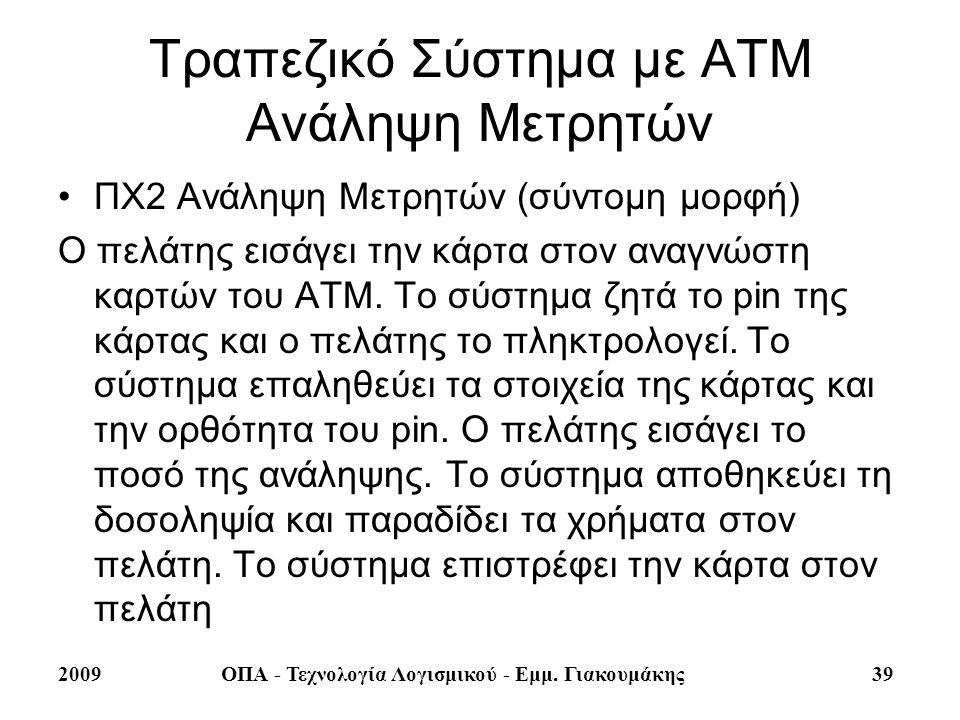 Τραπεζικό Σύστημα με ΑΤΜ Ανάληψη Μετρητών