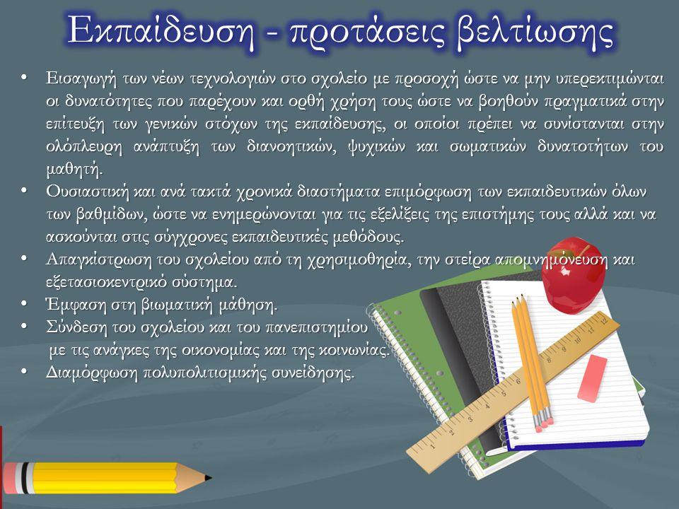 Εκπαίδευση - προτάσεις βελτίωσης
