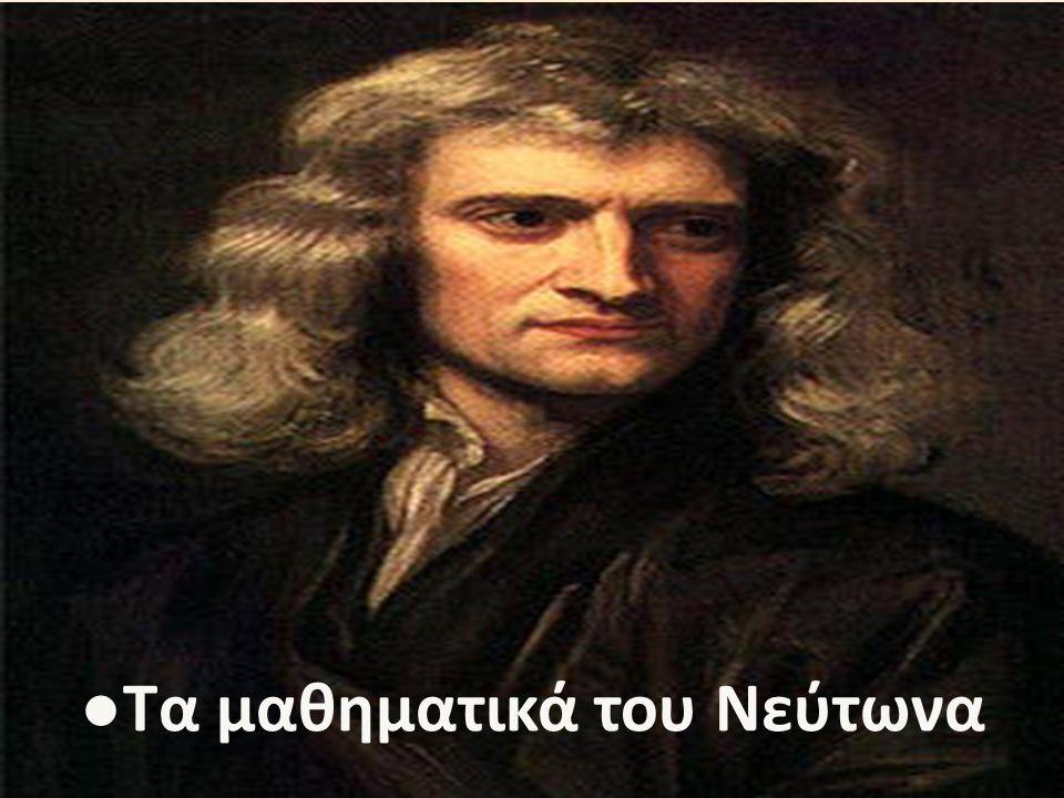 ●Τα μαθηματικά του Νεύτωνα