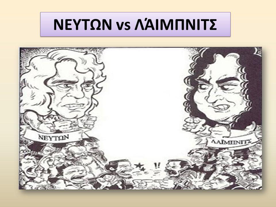 ΝΕΥΤΩΝ vs ΛΆΙΜΠΝΙΤΣ