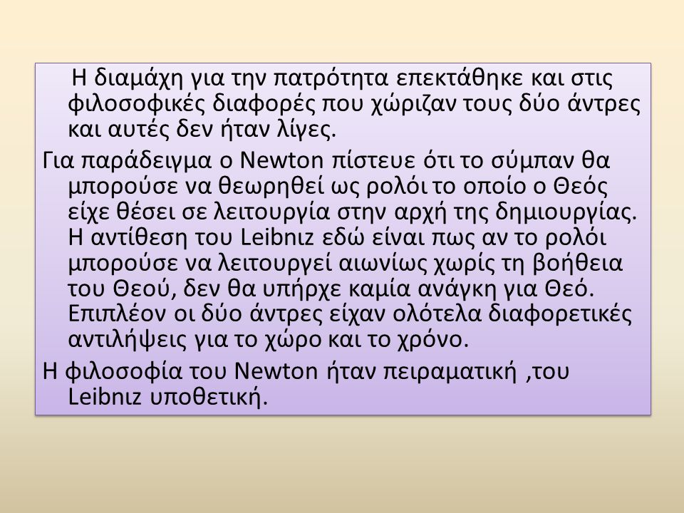 Η φιλοσοφία του Newton ήταν πειραματική ,του Leibnιz υποθετική.