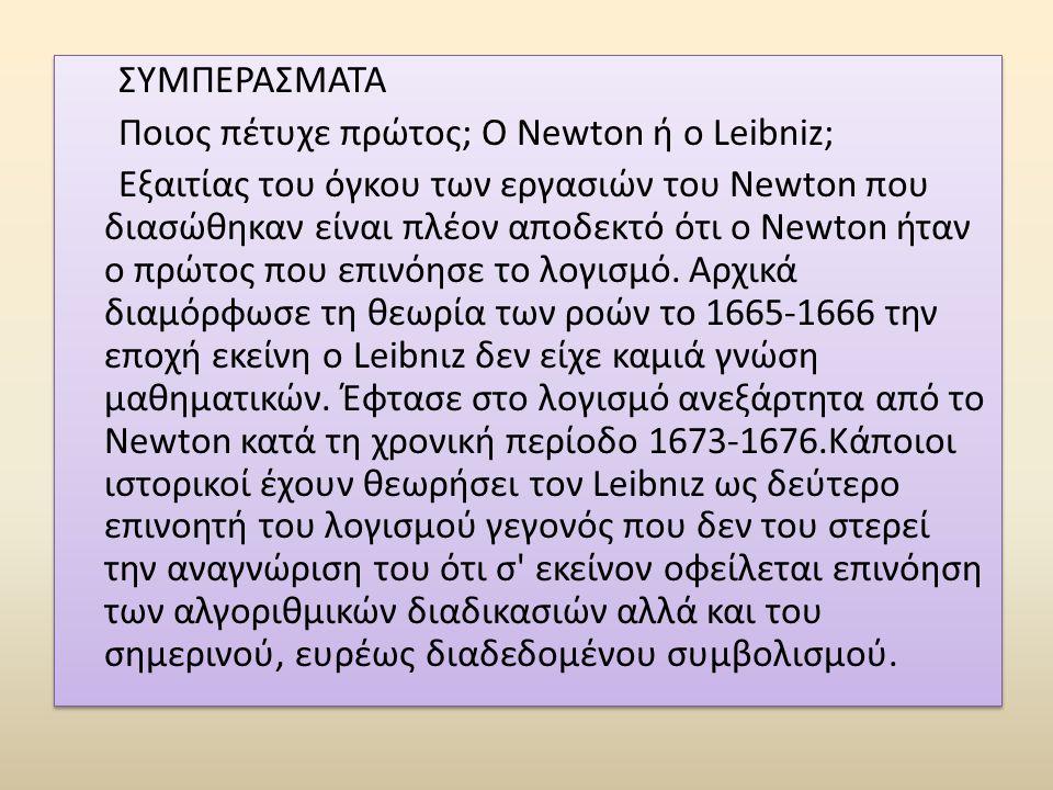 ΣΥΜΠΕΡΑΣΜΑΤΑ Ποιος πέτυχε πρώτος; Ο Newton ή ο Leibniz;