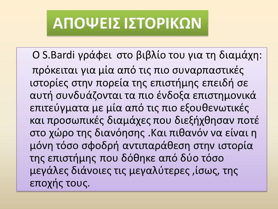 ΑΠΟΨΕΙΣ ΙΣΤΟΡΙΚΩΝ