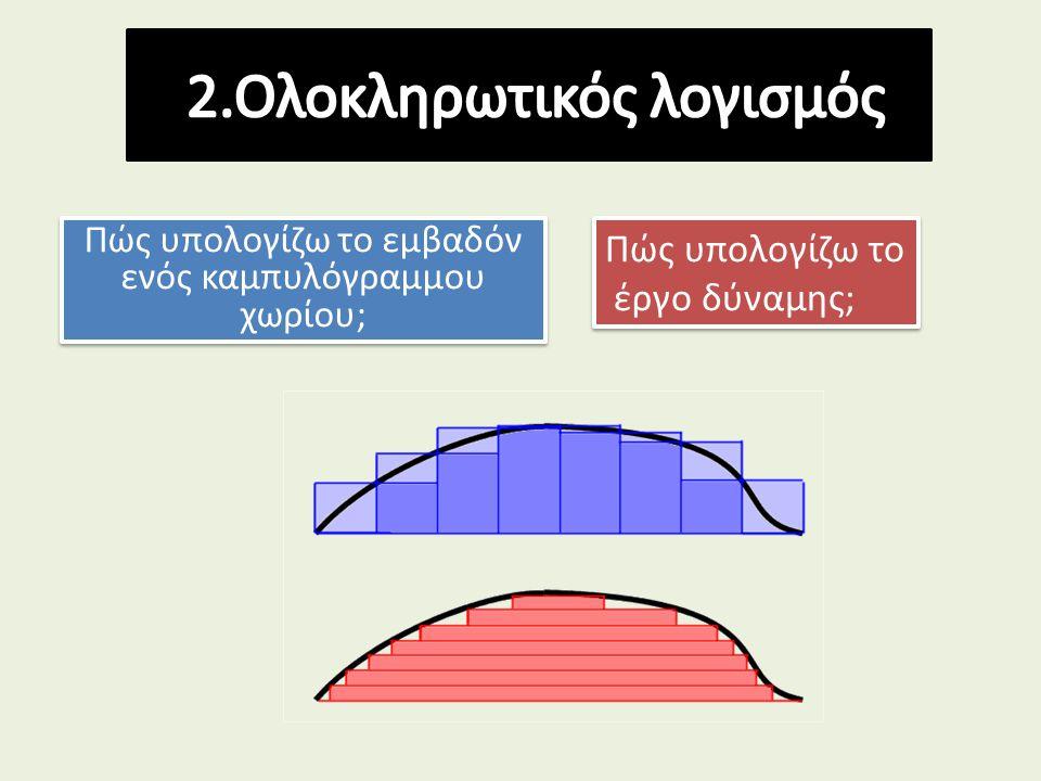 2.Ολοκληρωτικός λογισμός