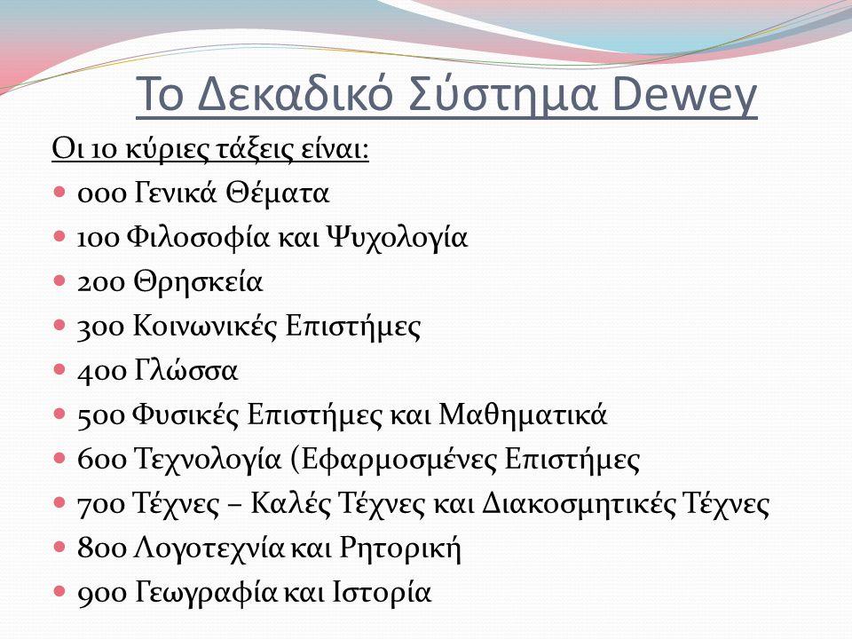 Το Δεκαδικό Σύστημα Dewey