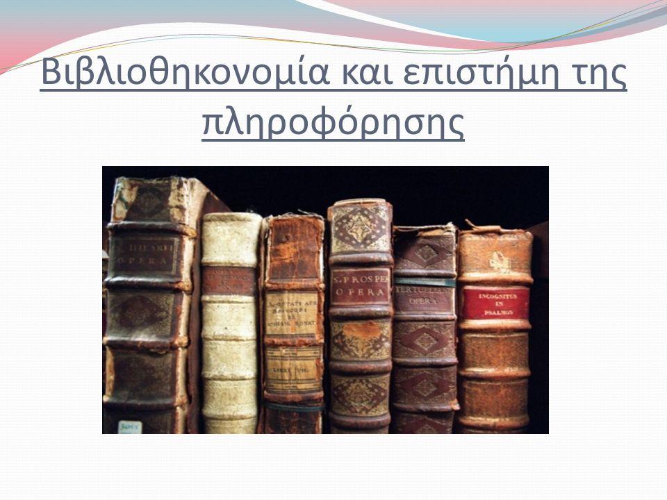 Βιβλιοθηκονομία και επιστήμη της πληροφόρησης