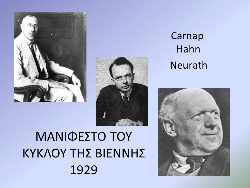ΜΑΝΙΦΕΣΤΟ ΤΟΥ ΚΥΚΛΟΥ ΤΗΣ ΒΙΕΝΝΗΣ 1929