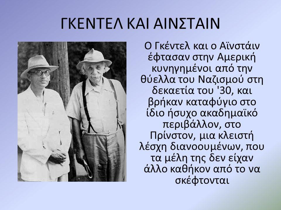 ΓΚΕΝΤΕΛ ΚΑΙ ΑΙΝΣΤΑΙΝ